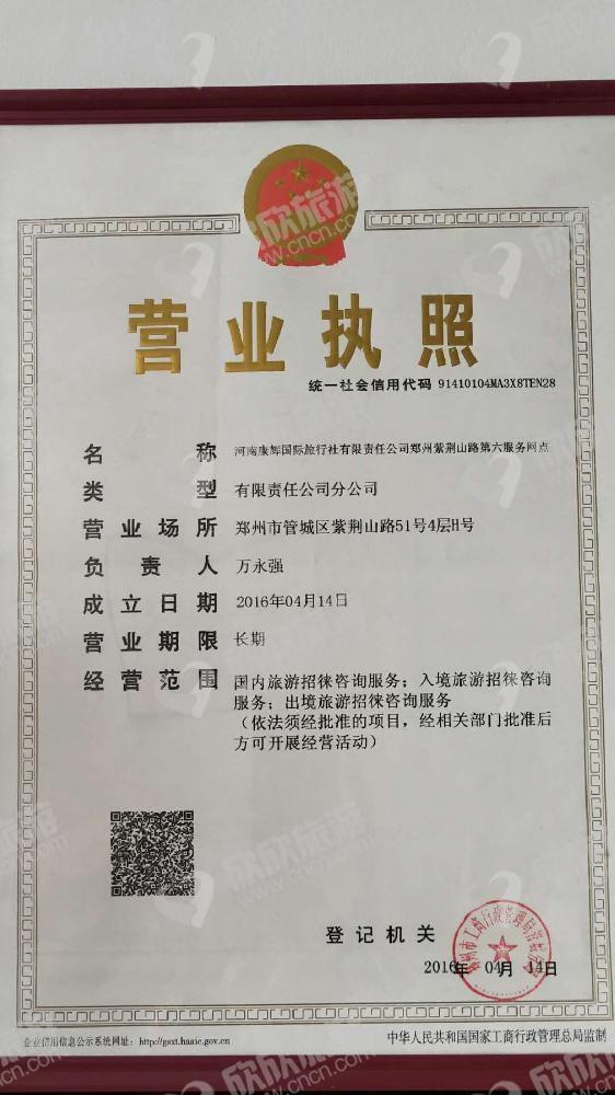 河南康辉国际旅行社有限责任公司郑州紫荆山路第六服务网点营业执照