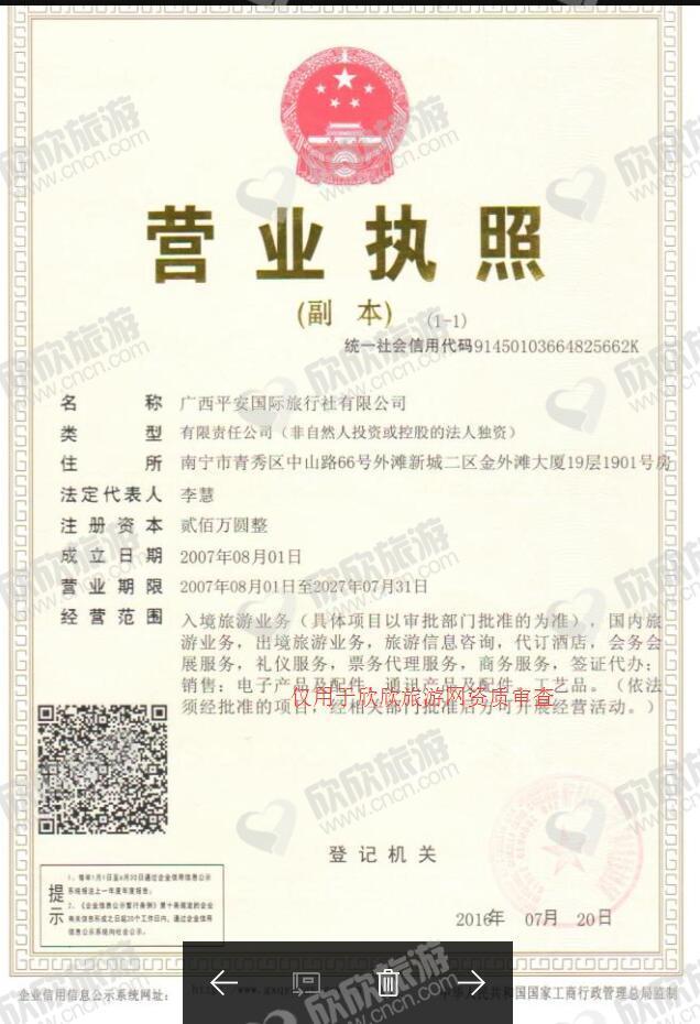 广西平安国际旅行社有限公司营业执照