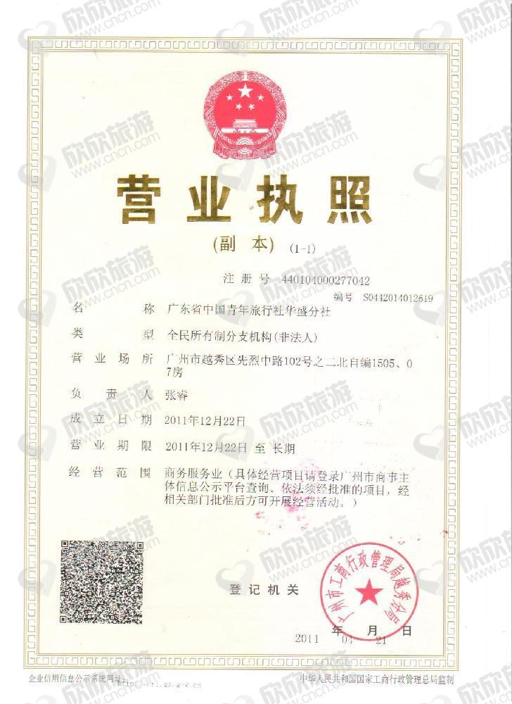 广东省中国青年旅行社华盛分社营业执照
