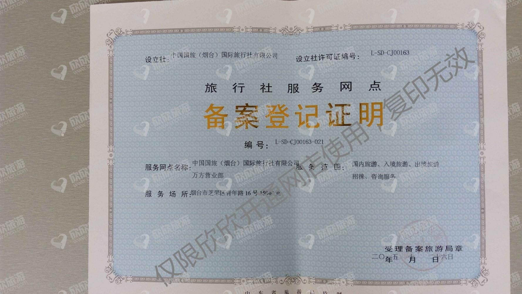 中国国旅(烟台)国际旅行社有限公司万方营业部经营许可证