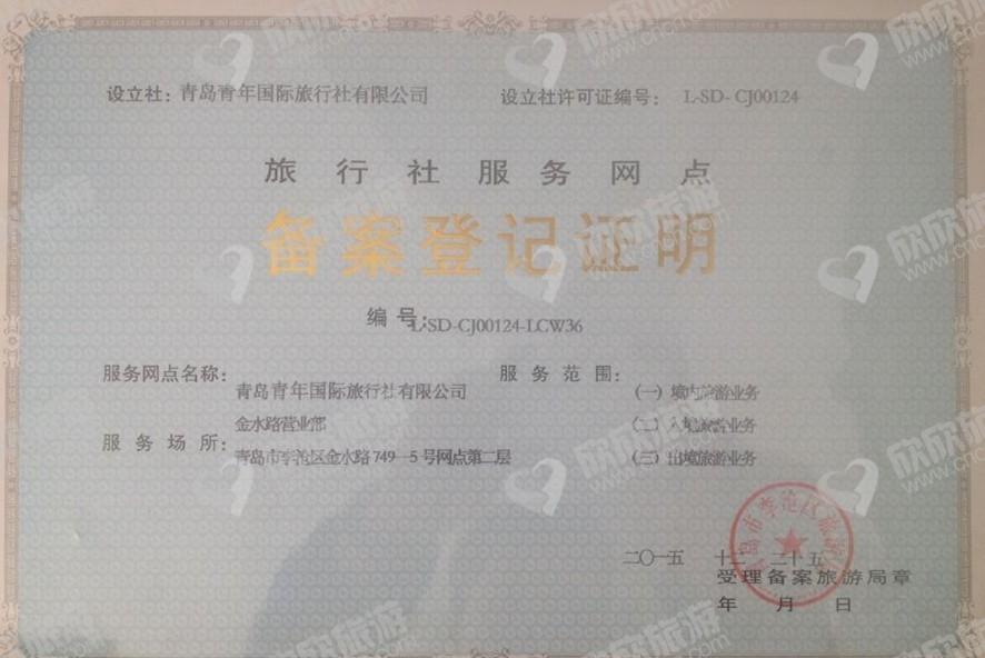 青岛青年国际旅行社有限公司金水路营业部经营许可证