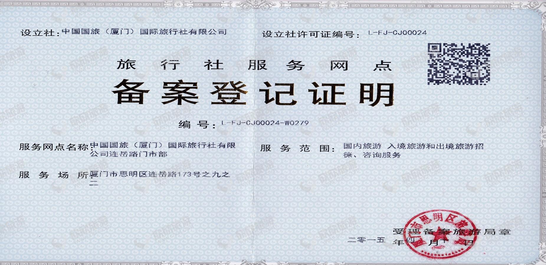 中国国旅(厦门)国际旅行社有限公司莲岳路门市部经营许可证