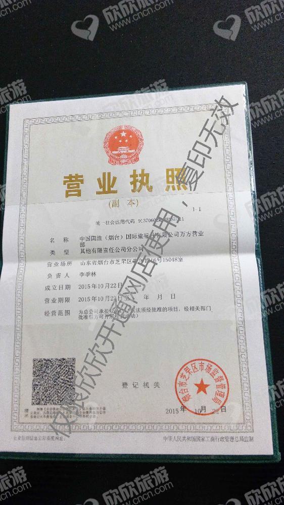 中国国旅(烟台)国际旅行社有限公司万方营业部营业执照