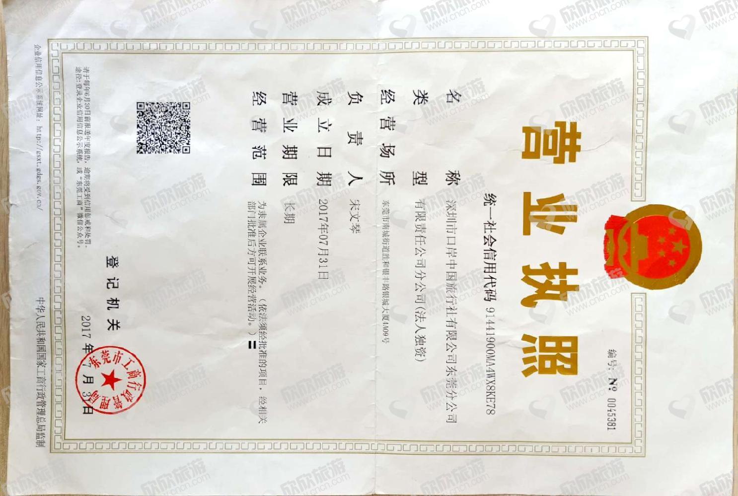 广东省拱北口岸中国旅行社有限公司东莞分公司营业执照