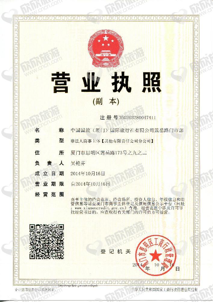 中国国旅(厦门)国际旅行社有限公司莲岳路门市部营业执照