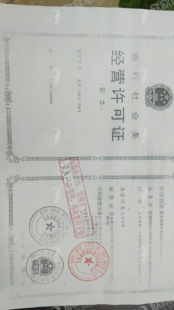 北海康辉国际旅行社有限公司北部湾西路营业部经营许可证