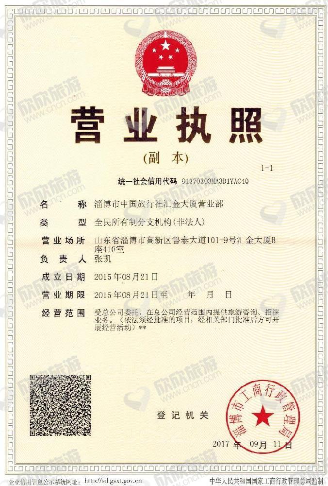 淄博市中国旅行社汇金大厦营业部营业执照