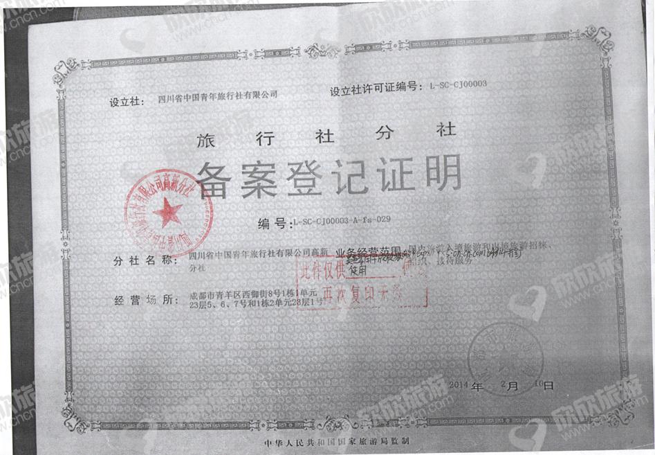 四川省中国青年旅行社有限公司高新分社经营许可证