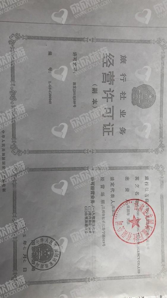 甘肃金龙国际旅行社有限公司张掖路营业部经营许可证