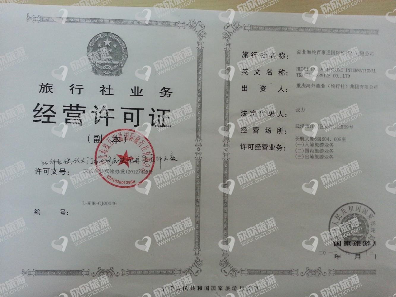 湖北海旅百事通国际旅行社有限公司街道口兆富国际门市经营许可证