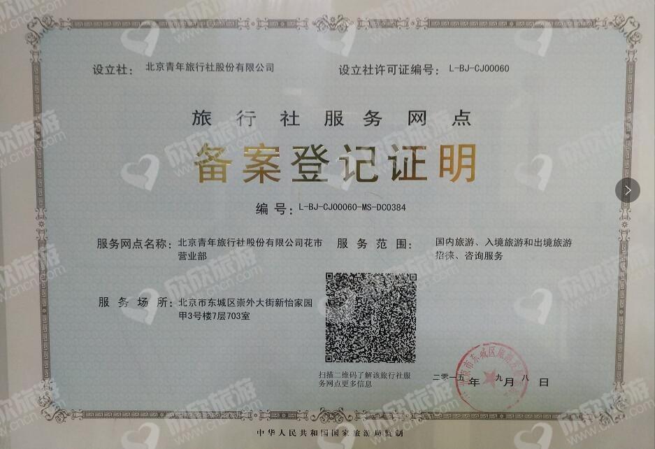 北京青年旅行社股份有限公司花市营业部经营许可证