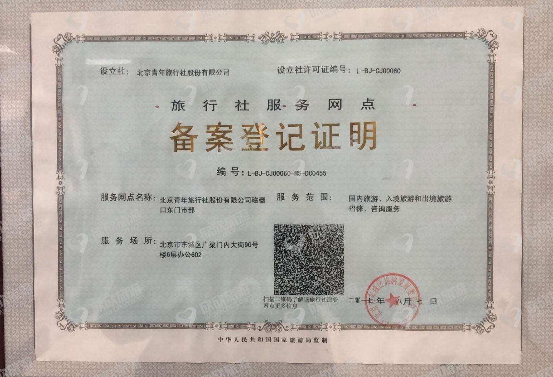 北京青年旅行社股份有限公司磁器口东门市部经营许可证