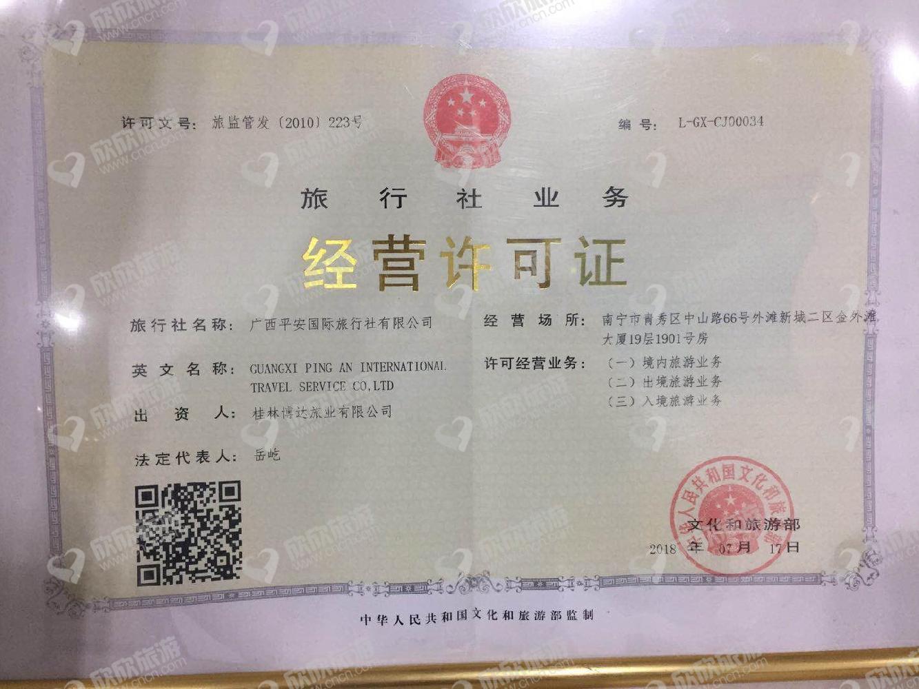 中国国旅(广西)国际旅行社有限公司南宁铁道饭店门市部经营许可证