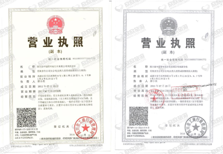 四川省中国青年旅行社有限公司高新分社营业执照