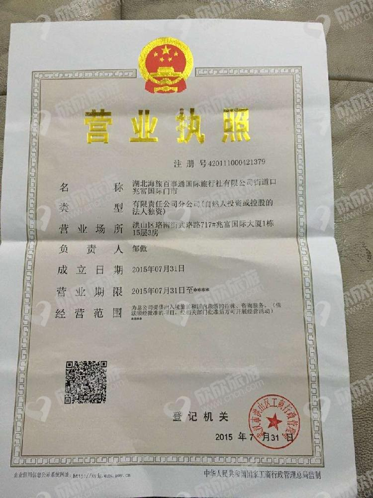 湖北海旅百事通国际旅行社有限公司街道口兆富国际门市营业执照