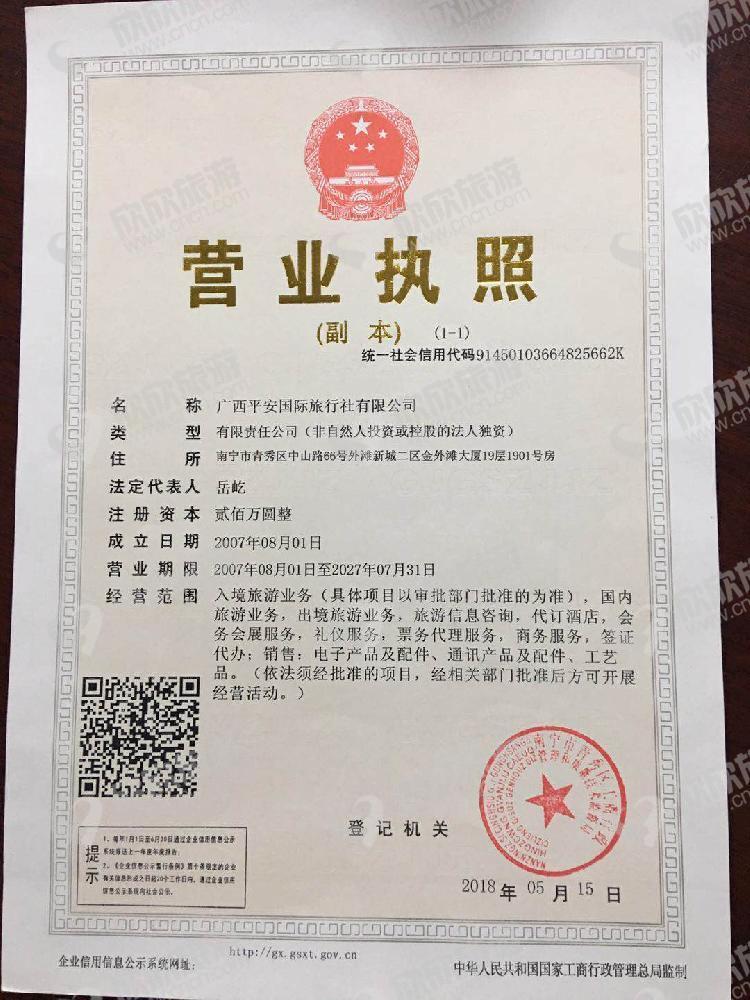 中国国旅(广西)国际旅行社有限公司南宁铁道饭店门市部营业执照