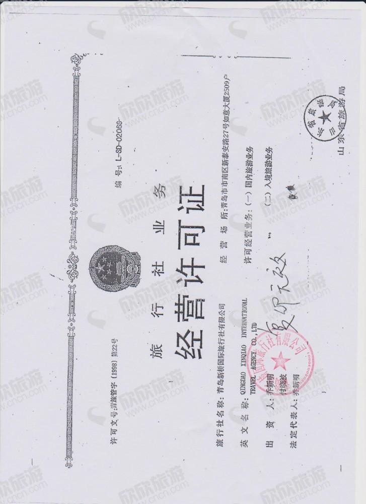 青岛新桥国际旅行社有限公司经营许可证