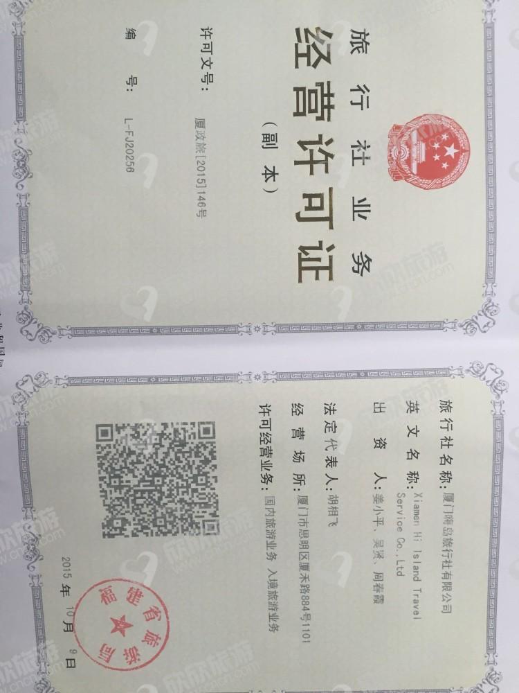 厦门嗨岛旅行社有限公司经营许可证