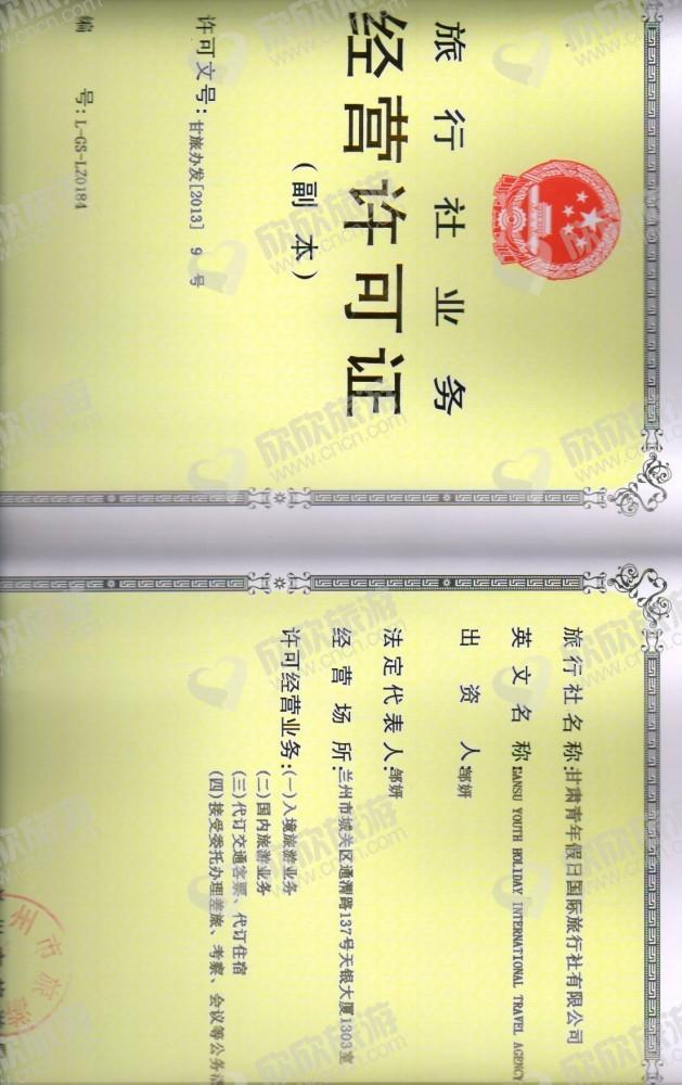 甘肃青年假日国际旅行社有限公司经营许可证