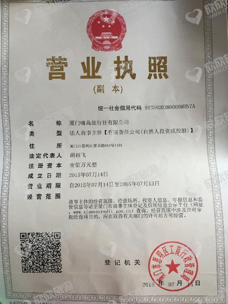 厦门嗨岛旅行社有限公司营业执照