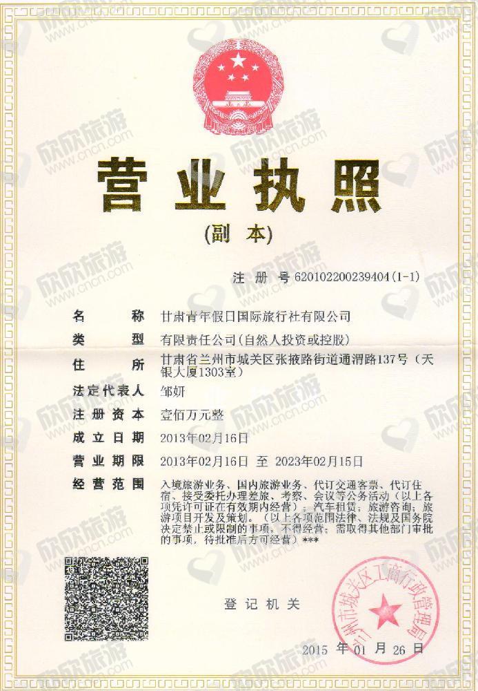 甘肃青年假日国际旅行社有限公司营业执照