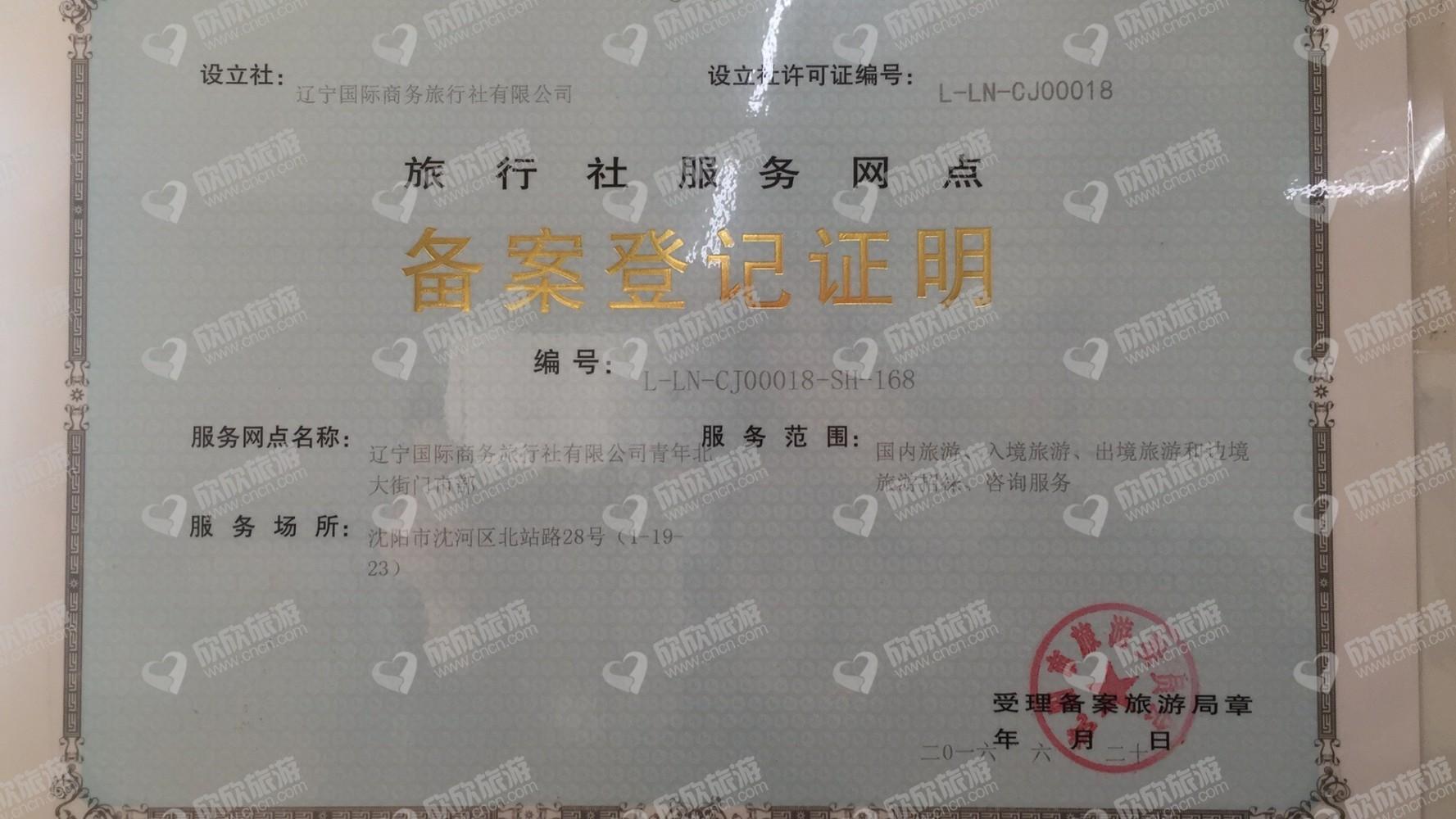 辽宁国际商务旅行社有限公司青年北大街门市部经营许可证