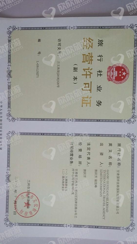 甘肃国祥丝路国际旅行社有限公司经营许可证
