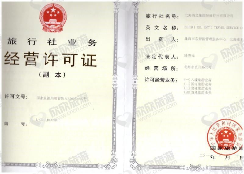 北海海之旅国际旅行社有限公司经营许可证