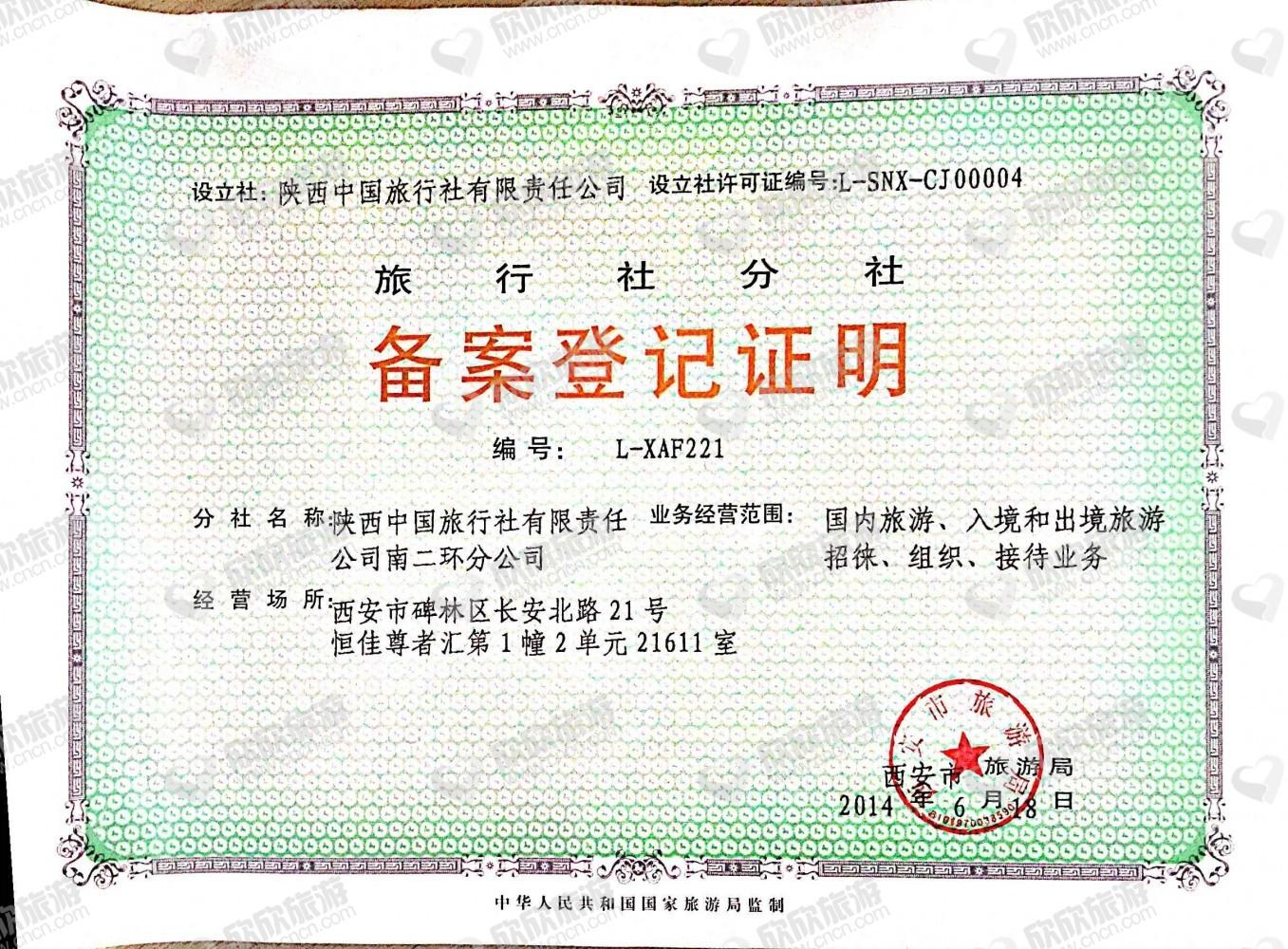陕西中国旅行社有限责任公司南二环分公司经营许可证