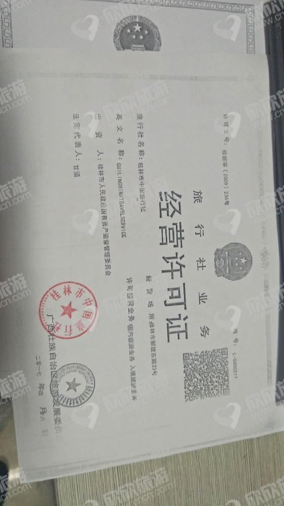 桂林市中国旅行社经营许可证