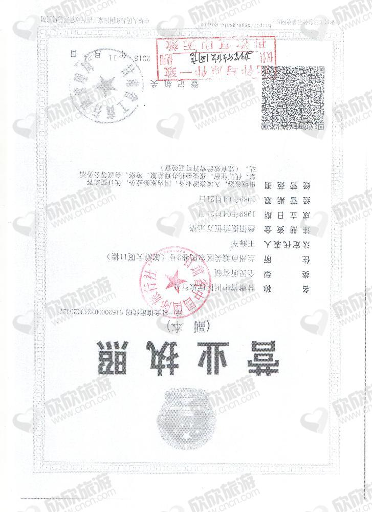 甘肃省中国国际旅行社营业执照