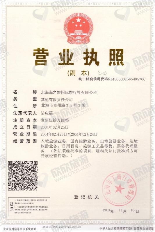 北海海之旅国际旅行社有限公司营业执照