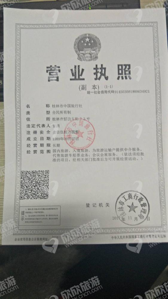 桂林市中国旅行社营业执照