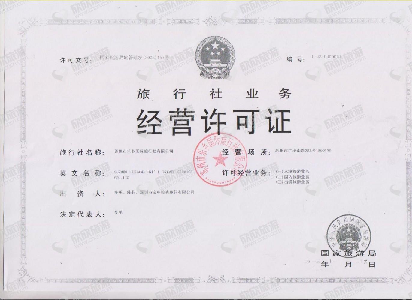 苏州市乐乡国际旅行社有限公司总部经营许可证