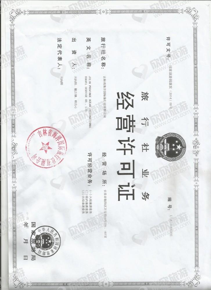 吉林省海洋国际旅行社有限公司经营许可证