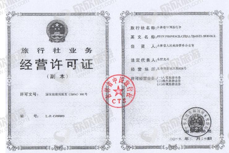 吉林省中国旅行社经营许可证