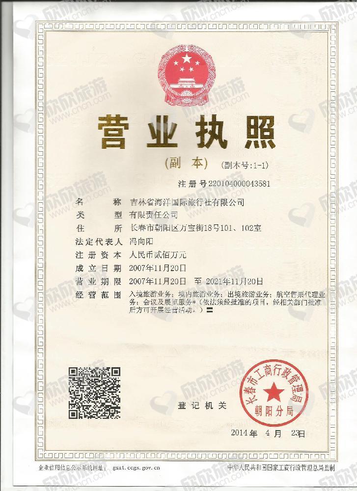 吉林省海洋国际旅行社有限公司营业执照
