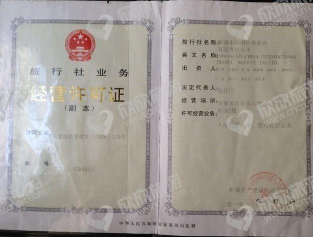 新疆乐华国际旅行社有限责任公司经营许可证