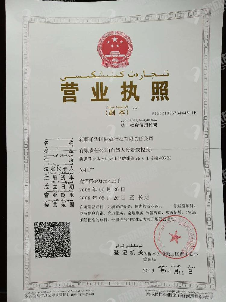 新疆乐华国际旅行社有限责任公司营业执照