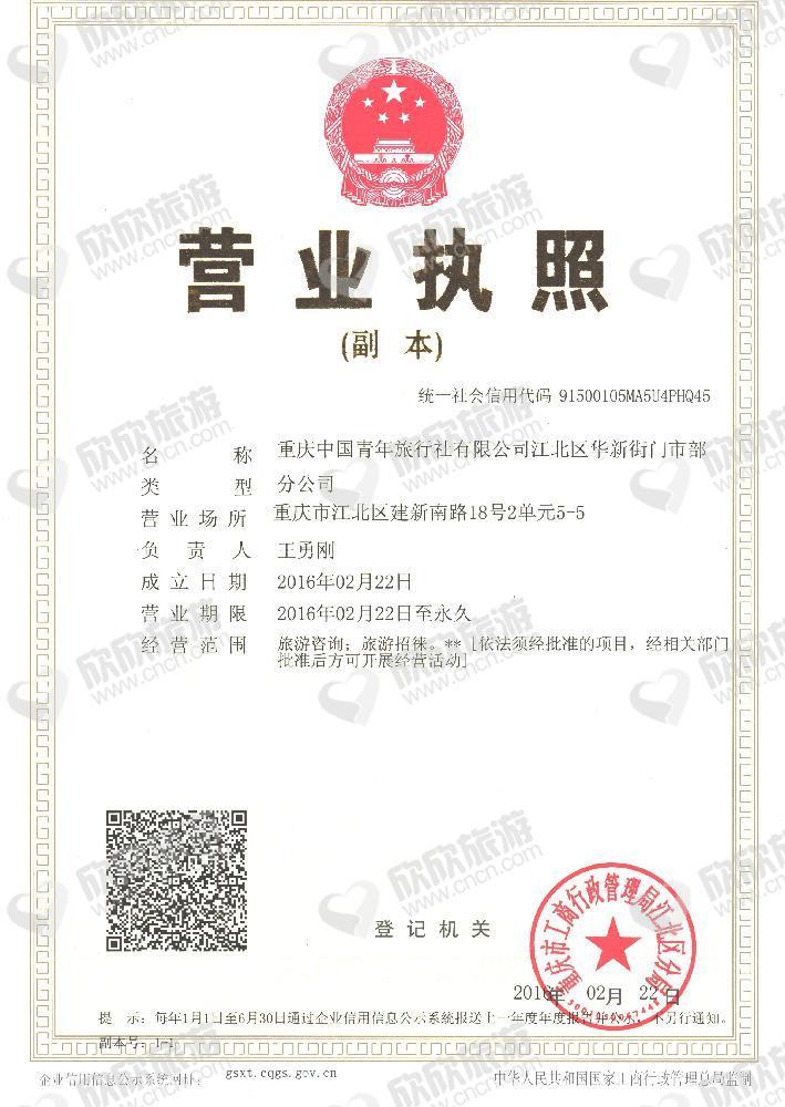 重庆中国青年旅行社有限公司江北区华新街门市部营业执照