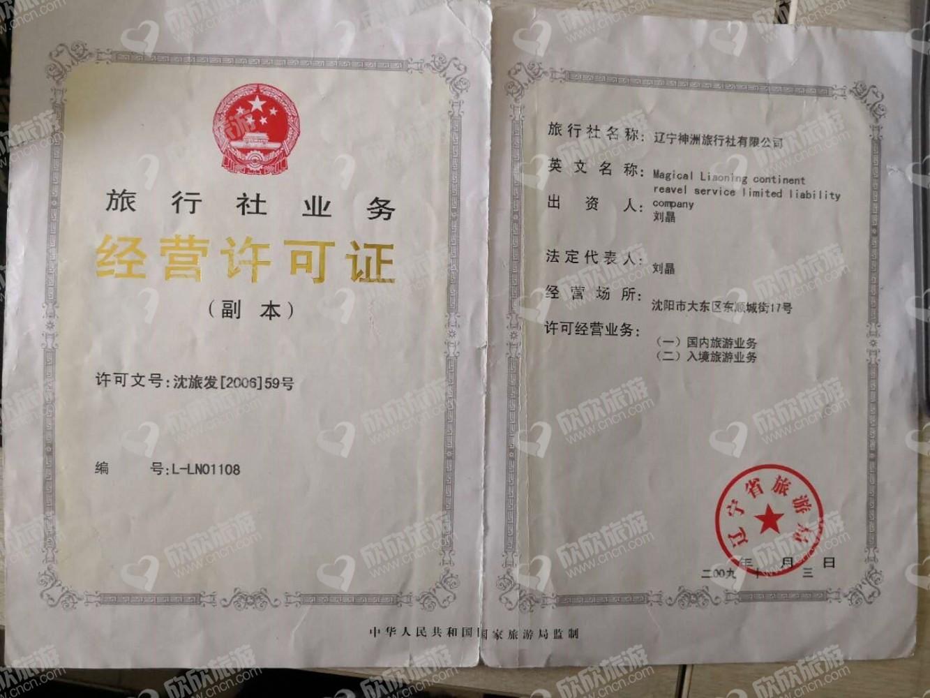 辽宁神洲旅行社有限公司铁西门市部经营许可证