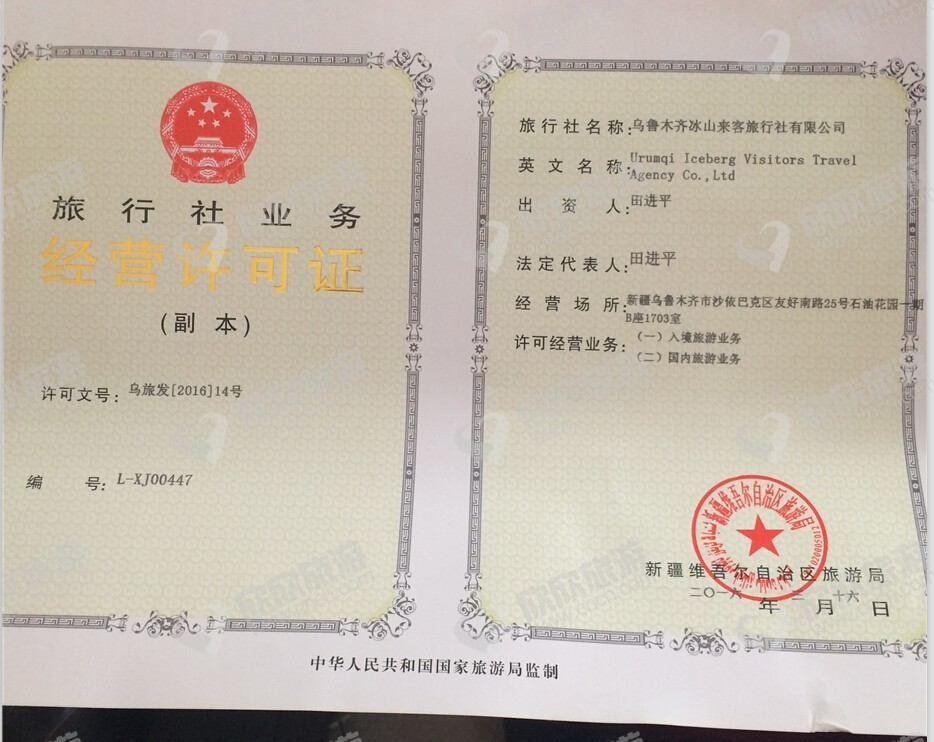 乌鲁木齐冰山来客旅行社有限公司经营许可证