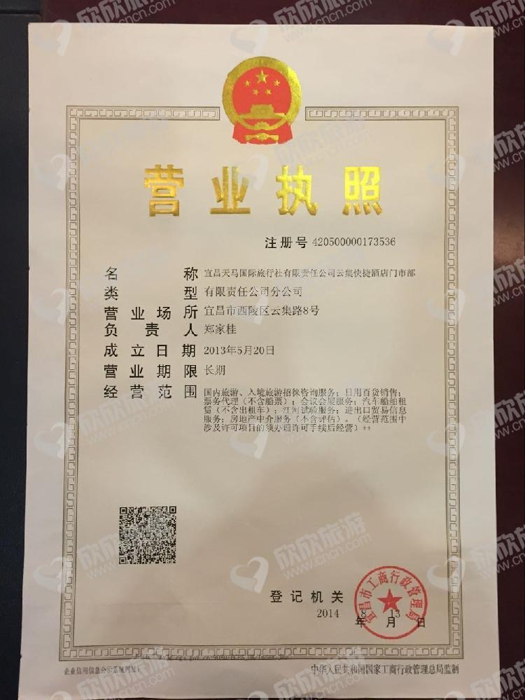 宜昌天马国际旅行社有限责任公司云集快捷酒店门市部营业执照
