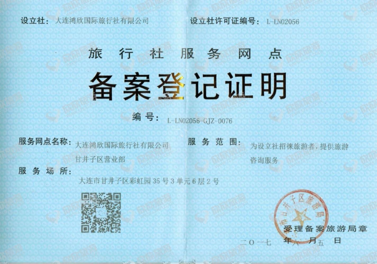 大连鸿欣国际旅行社有限公司甘井子区营业部经营许可证