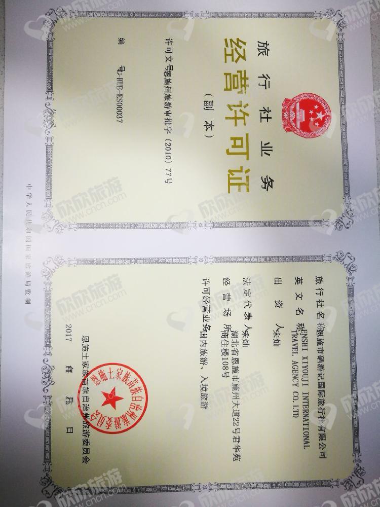 恩施市硒游记国际旅行社有限公司经营许可证