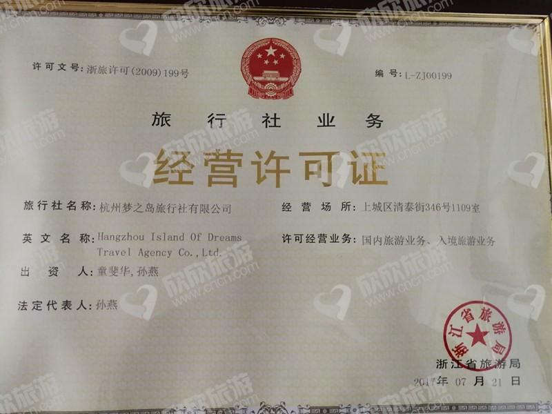 杭州梦之岛旅行社有限公司经营许可证