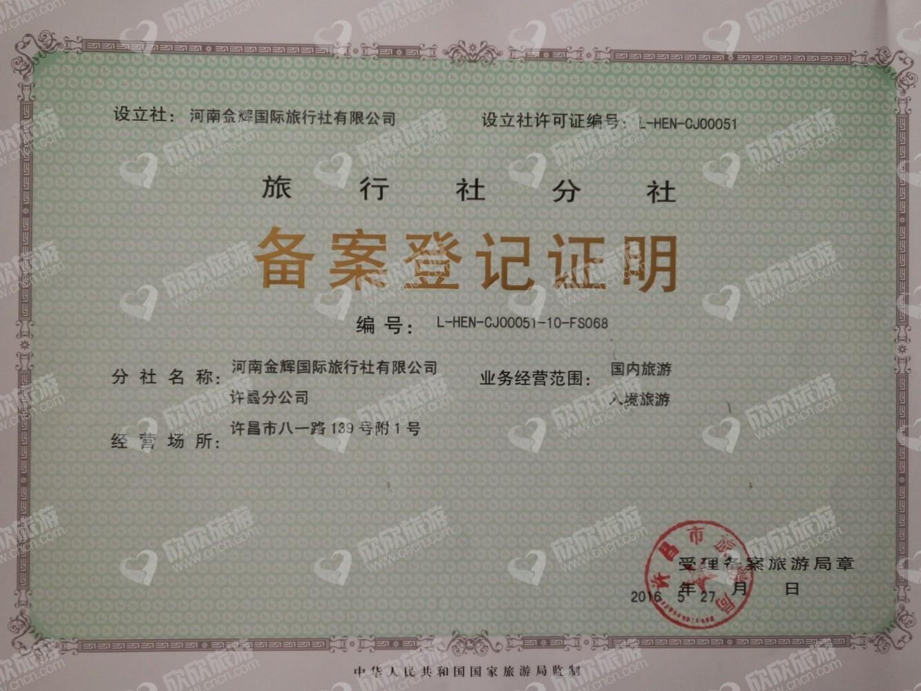 河南金辉国际旅行社有限公司许昌分公司经营许可证