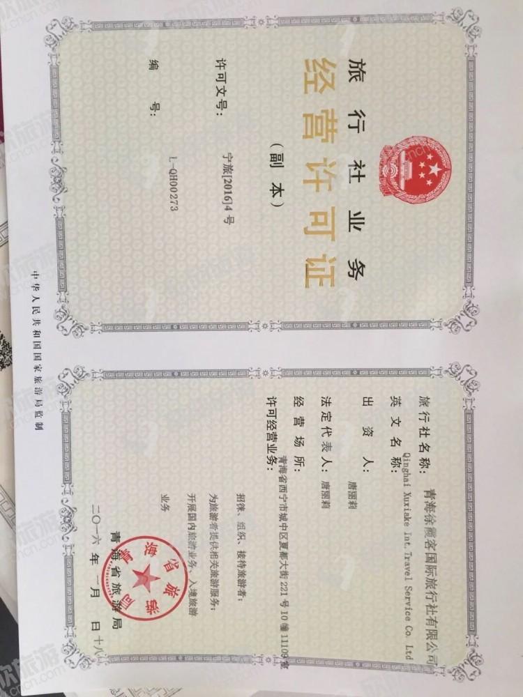青海徐霞客国际旅行社有限公司经营许可证