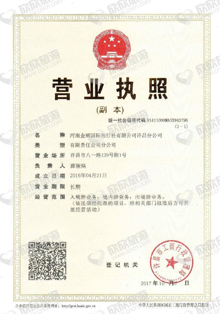 河南金辉国际旅行社有限公司许昌分公司营业执照