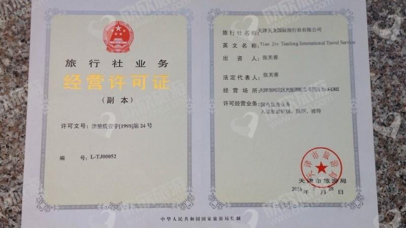 天津天龙国际旅行社有限公司经营许可证